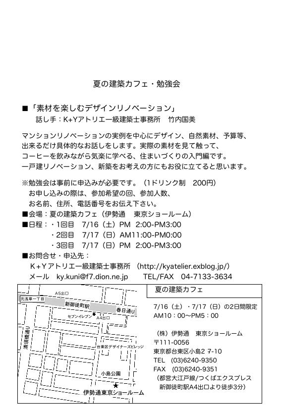 夏の建築カフェ・K+Yアトリエ展示会_c0004024_22515119.jpg