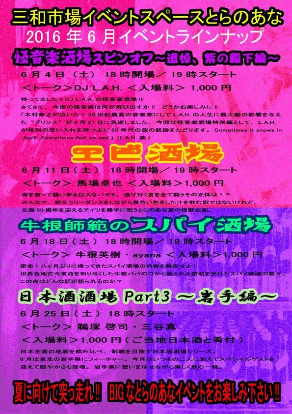 三和市場イベントスペースとらのあな・イベント 2016年6月 _a0093332_15351917.jpg