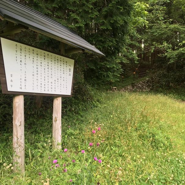 松江近郊のトレランコース④_d0007657_13333520.jpg