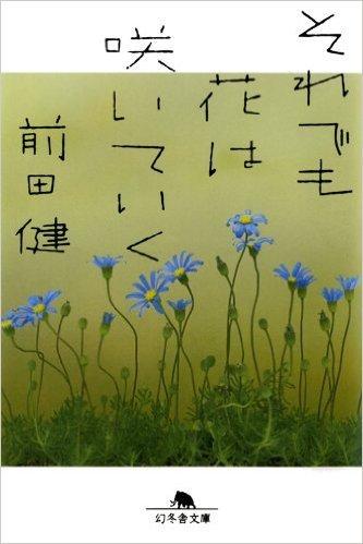 それでも花は咲いていく/前田健_f0134963_11275123.jpg