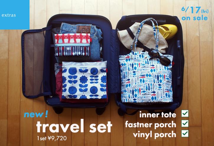 新商品「travel set」デビュー!_e0243765_21122356.jpg