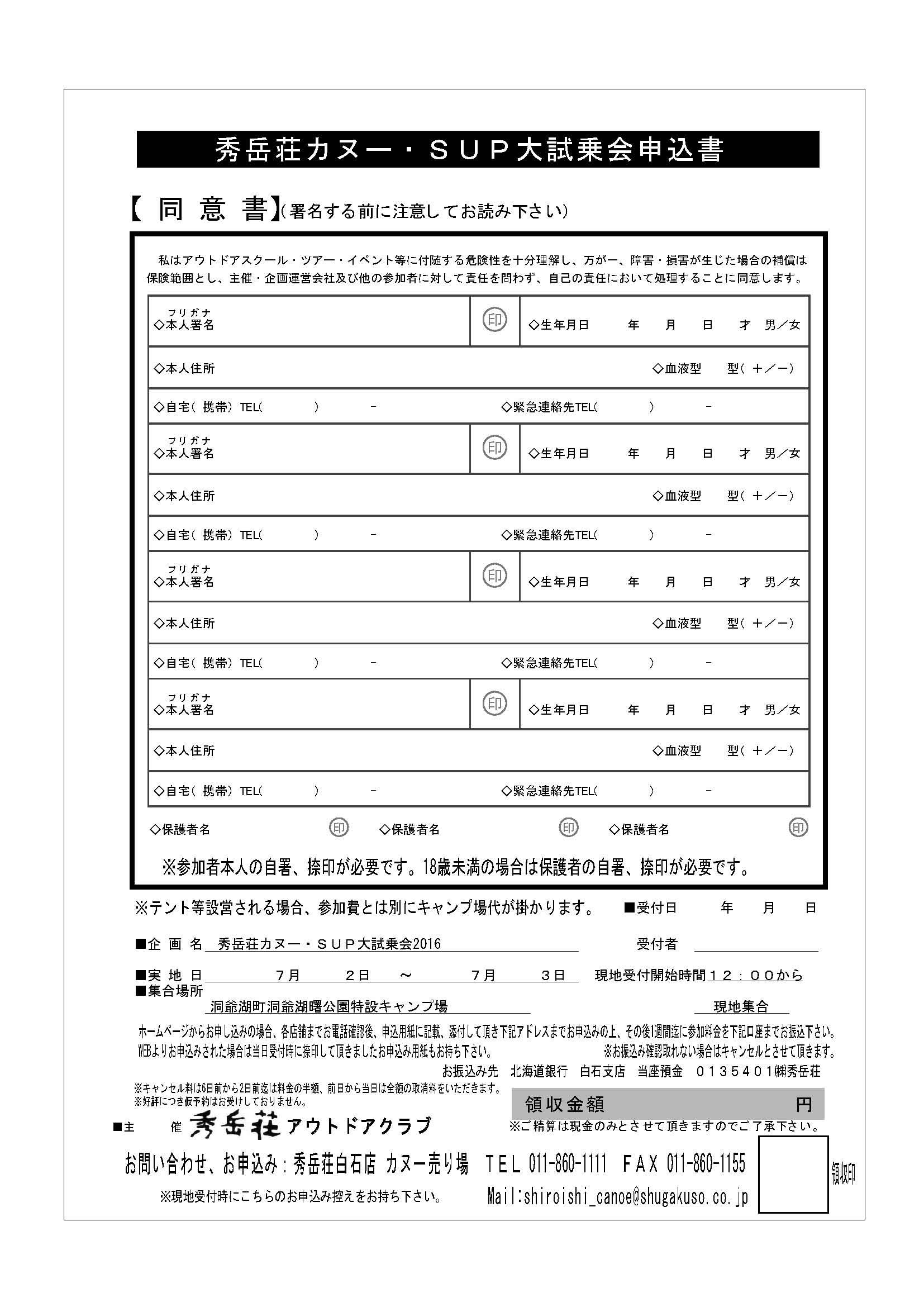 募集開始!秀岳荘カヌー・SUP大試乗会~パドラーズミーティング2016~_d0198793_1045177.jpg