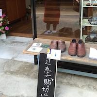 辻恵子さんの展覧会に奈良へ_f0083904_20201754.jpg