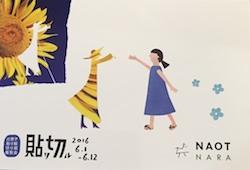 辻恵子さんの展覧会に奈良へ_f0083904_2022157.jpg