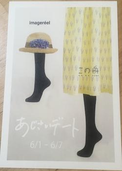素敵なワンピースとスカートが出来ました!_f0083904_21114675.jpg