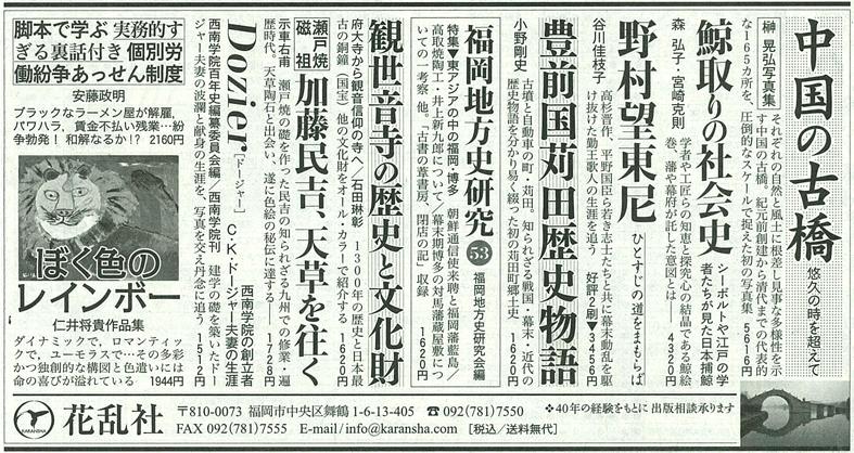 ■「朝日新聞」に広告出稿_d0190217_10311282.jpg