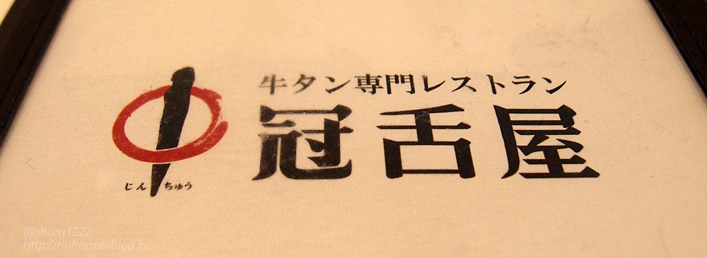 2016.5.20 長者原SA<下り>冠舌屋_f0250322_22395893.jpg