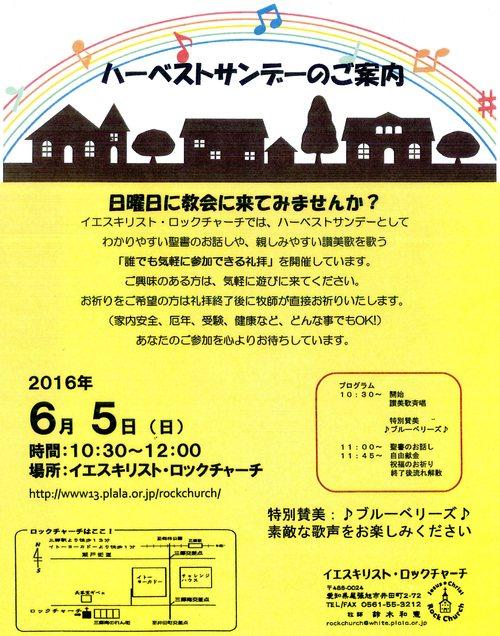 6月5日(日)ハーベストサンデーのお知らせ!_d0120628_227654.jpg
