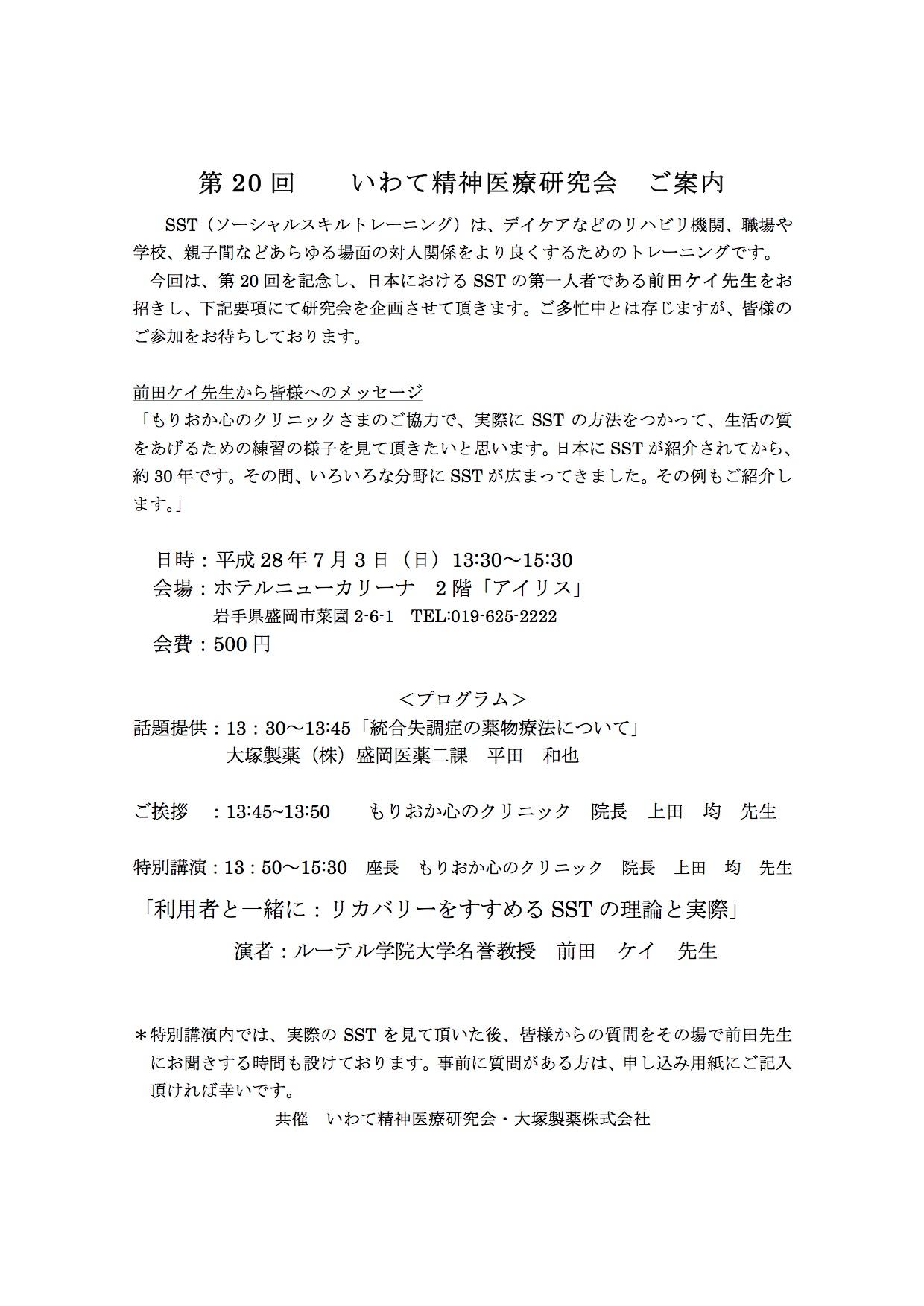第20回「いわて精神医療研究会」ご案内 _a0103650_2365781.jpg