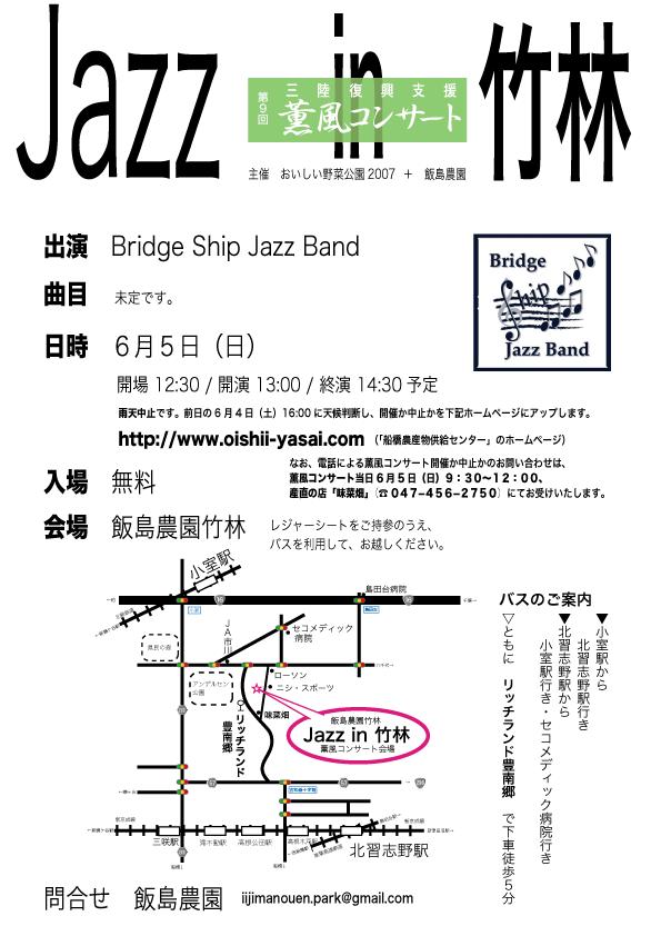 【真剣!野良仕事】[240= 「Jazz in 竹林」のポスターが出来上がりました]_f0099060_10485421.png