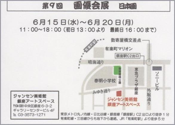 第9回 画優会展_a0086270_16534444.jpg