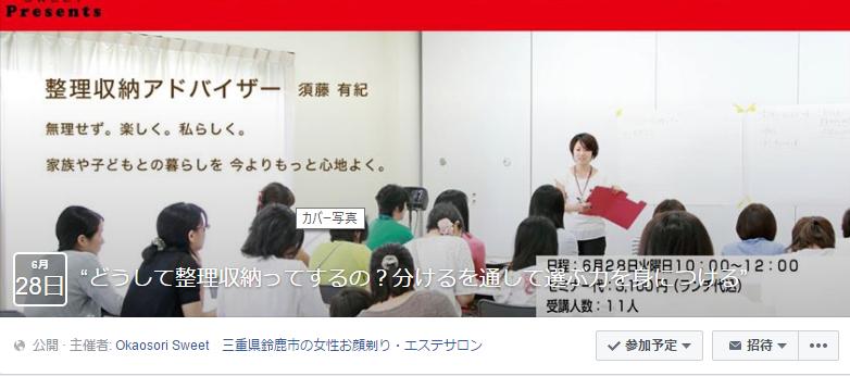 【募集中】6月28日(火)OkaosoriSweet主催 ランチ付基本セミナー_e0303386_15294704.png