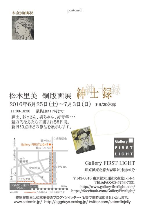 個展『紳士録』25日から<わたしがジサマになりたいわけ>_b0010487_21183008.jpg