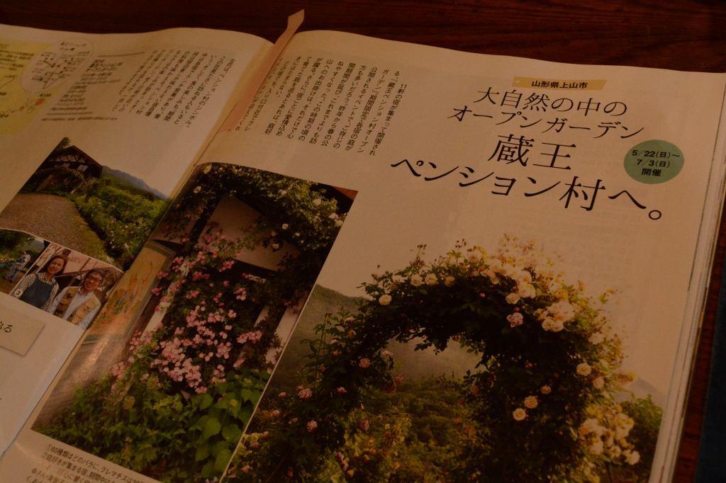 蔵王ペンション村を訪ねて_a0148206_05193562.jpg