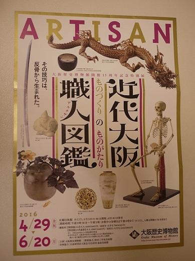 大阪の職人(中平)_f0354314_15263168.jpg