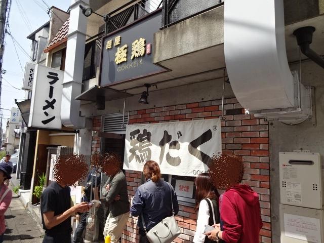 麺屋 極鶏 (京都市)_d0030026_912857.jpg