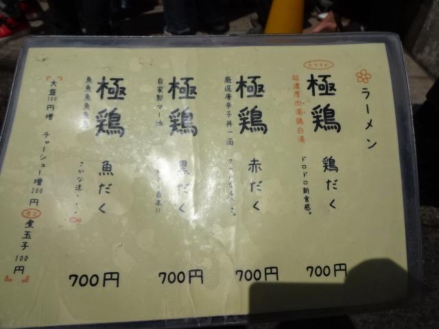 麺屋 極鶏 (京都市)_d0030026_934842.jpg