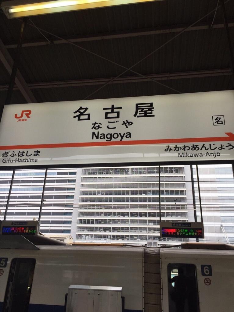 名古屋旅①(はじめての名古屋上陸編)_a0158527_14115622.jpg