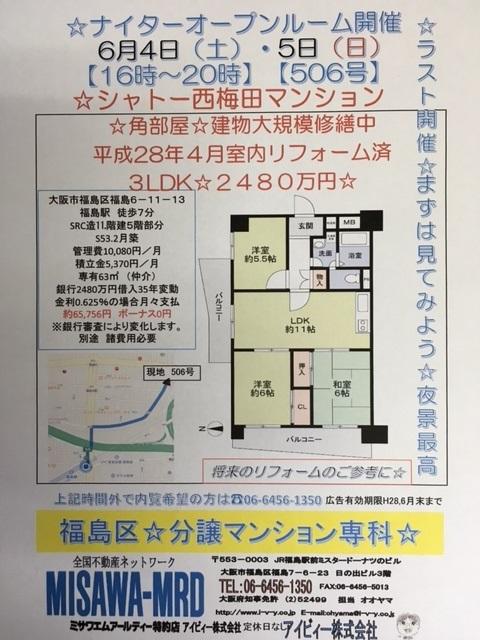 福島6丁目リノベマンション☆ナイターオープンルーム開催☆_b0121630_8301737.jpg