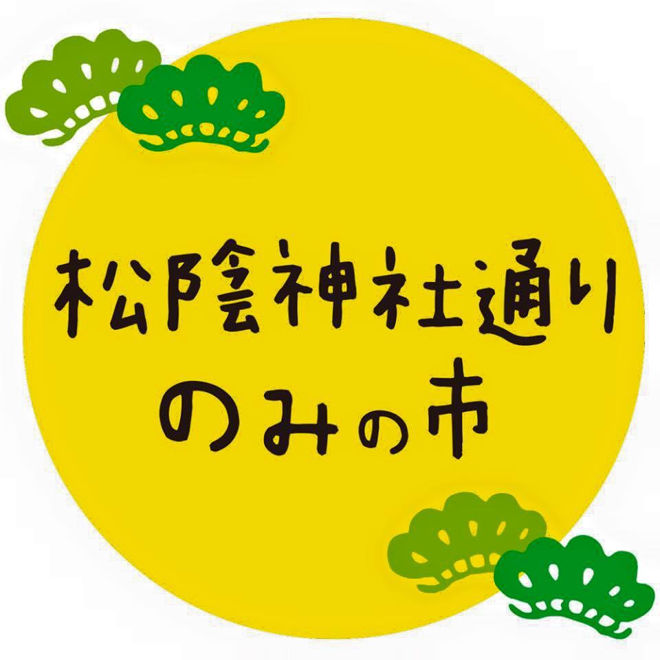 6/5 松陰神社通りのみの市に出店します_d0156336_2311669.jpg