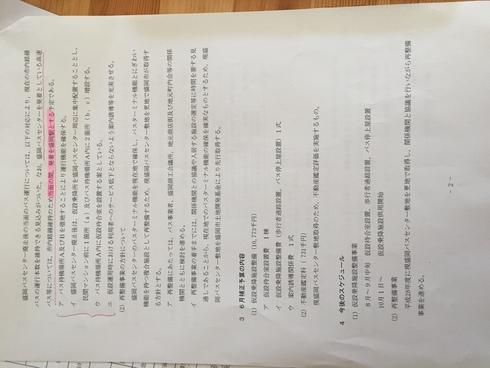平成29年度の盛岡市の国・県予算に対する統一要望説明〜6月3日〜_b0199244_9104528.jpg