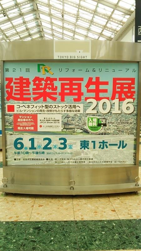 ★建築再生展 in ビックサイト★_f0351775_10234676.jpg
