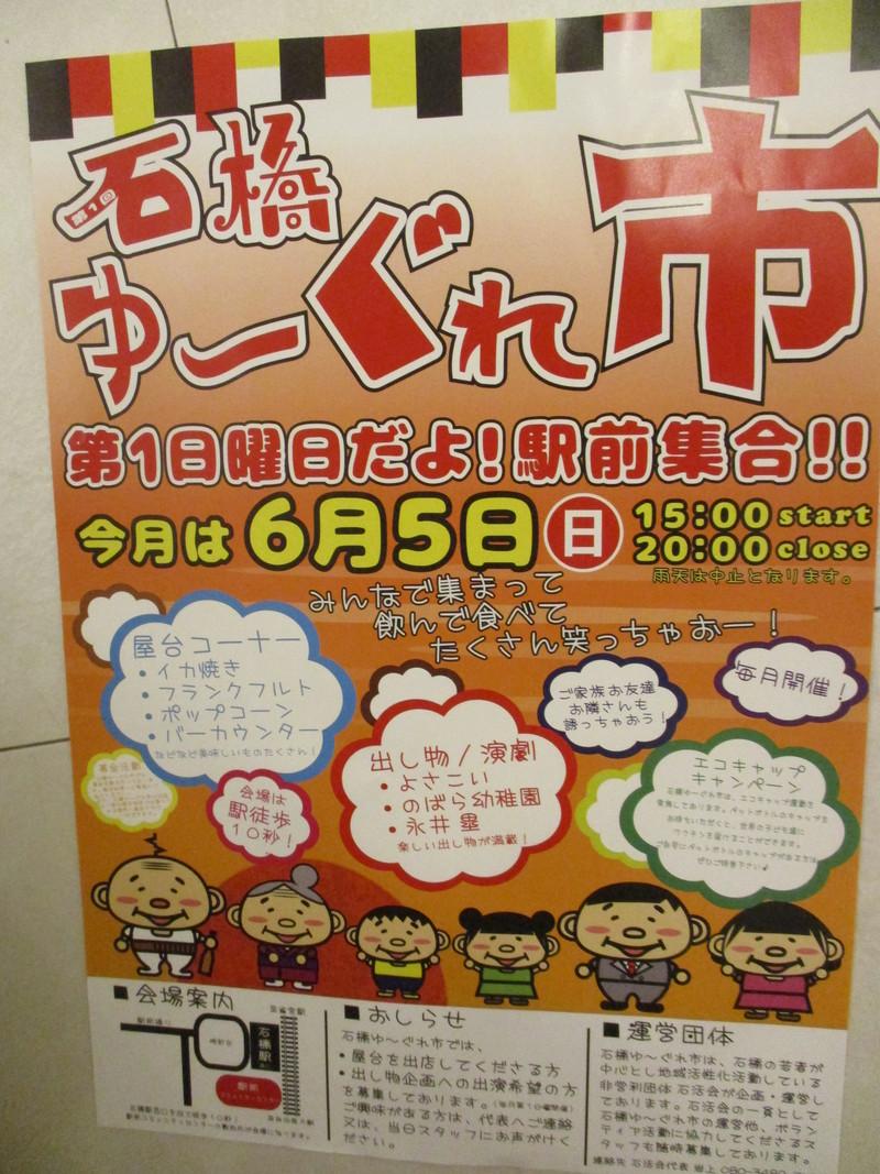 第1回 石橋ゆーぐれ市 開催のお知らせ_b0187479_232278.jpg