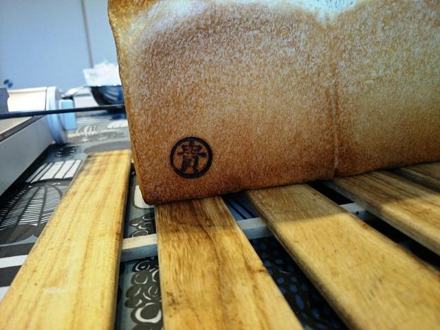 食パンに焼き入れました_e0167593_15101268.jpg