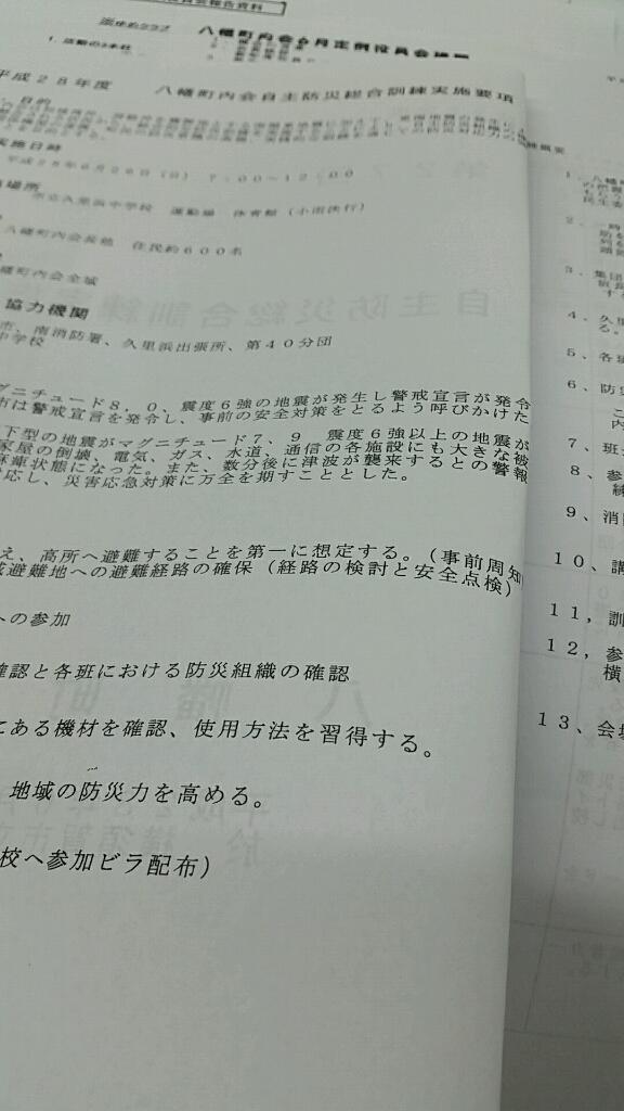 久里浜八幡町内会6月定例役員会_d0092901_20090616.jpg