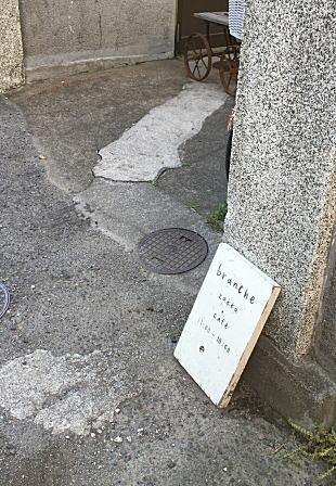第二回 おうち日和 出張branche~作家さんの器で食べるカレー_e0348417_2237526.jpg
