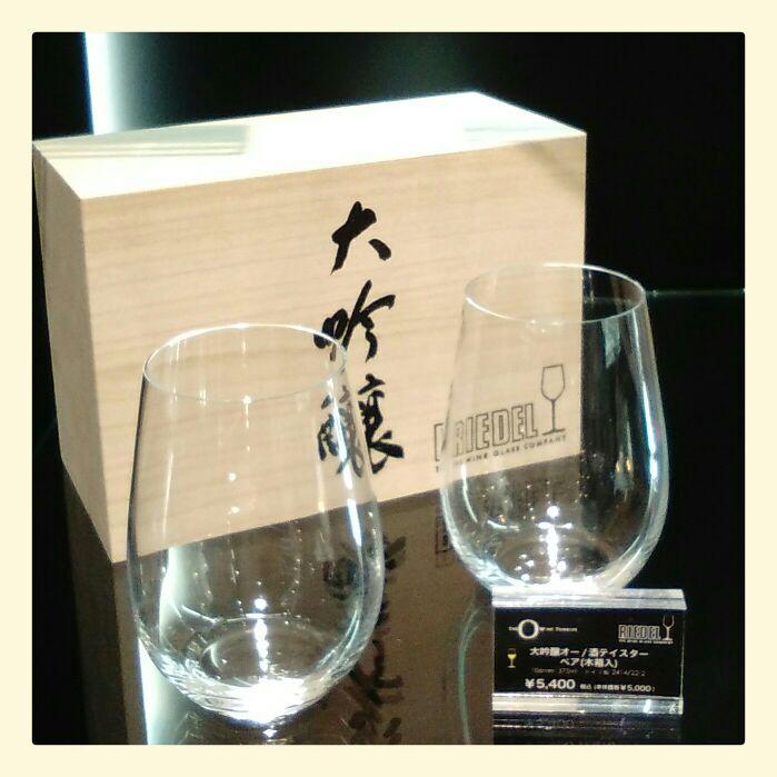 もうすぐ父の日☆リーデル「大吟醸」グラス ~お買いもの編~ _c0350941_16304119.jpg