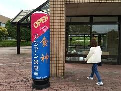 神田外語大学の学食で昼食しました_f0045667_18245725.jpg