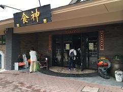 神田外語大学の学食で昼食しました_f0045667_18252691.jpg