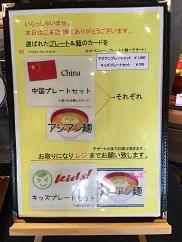 神田外語大学の学食で昼食しました_f0045667_19135078.jpg