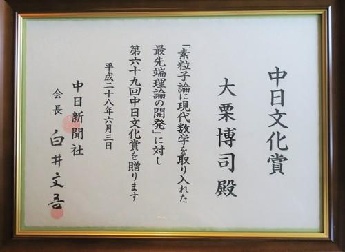 中日文化賞贈呈式_c0194469_11435290.jpg
