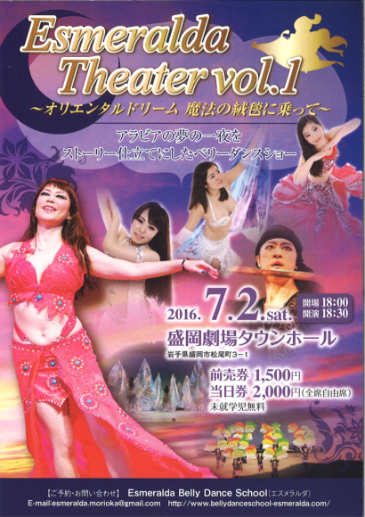Esmeralda Theater_b0341872_23292874.jpg
