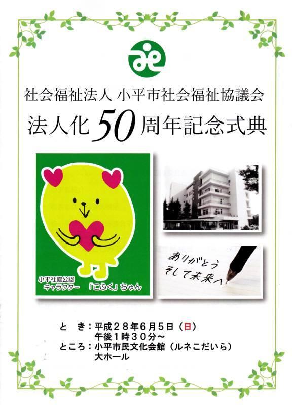 小平市社会福祉協議会法人化50周年_f0059673_22510669.jpg