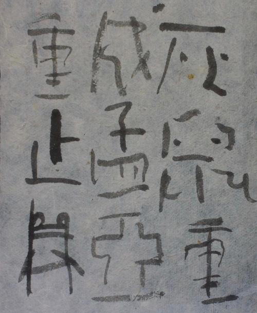 朝歌6月5日_c0169176_736676.jpg