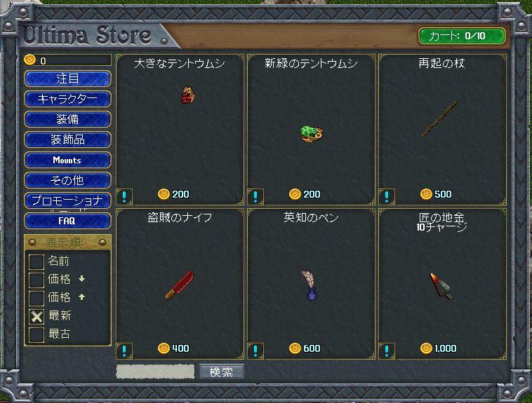 UOでお買い物♪_b0125989_9212477.jpg