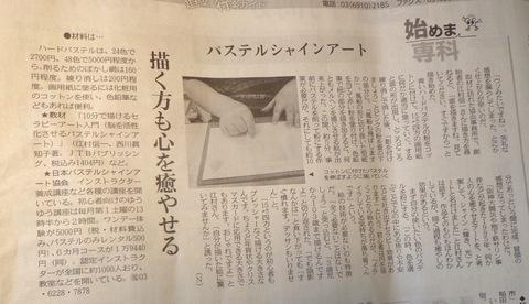東京新聞にPSA記事掲載_f0071893_10464428.jpg