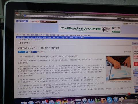 東京新聞にPSA記事掲載_f0071893_1047450.jpg