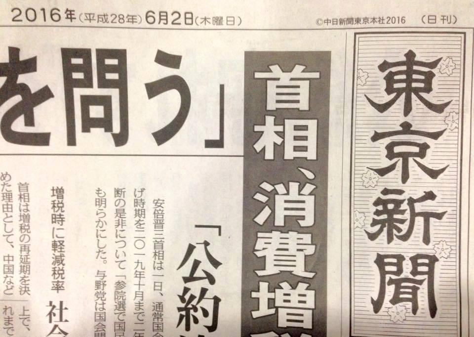 東京新聞にPSA記事掲載_f0071893_13481163.jpg