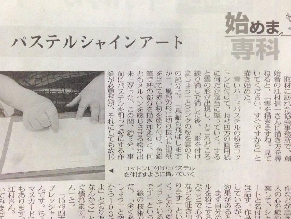 東京新聞にPSA記事掲載_f0071893_13483097.jpg