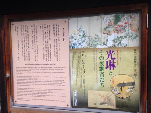 光琳:畠山記念館_e0054299_14075365.jpg