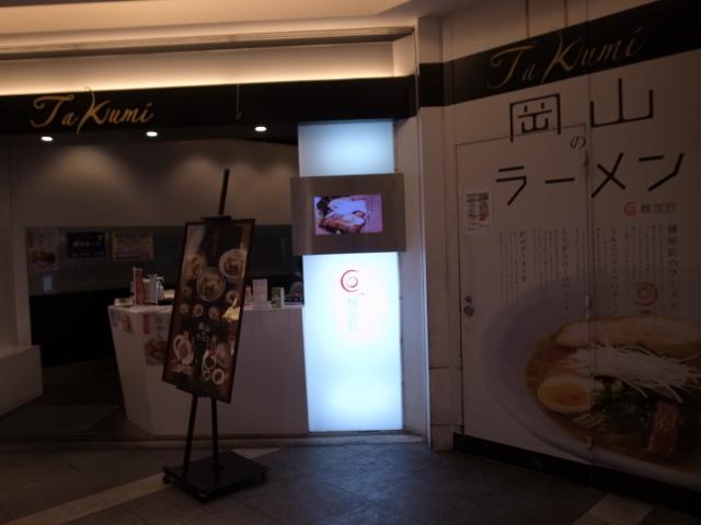 麺や 匠@JR岡山駅サンステ_f0197703_17370340.jpg