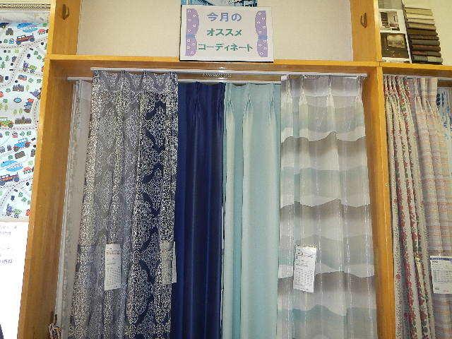 おすすめ☆カーテン掛替_e0243413_16315143.jpg
