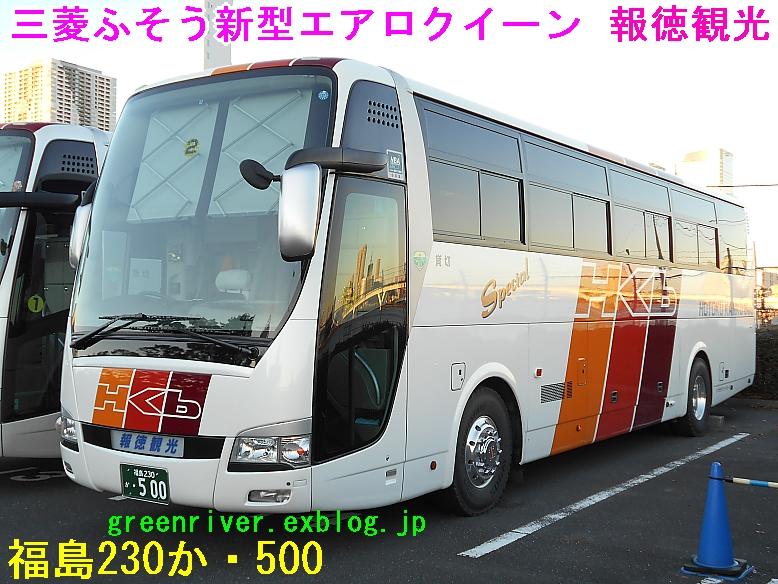 報徳観光(いわきタクシーグループ) 500_e0004218_2053877.jpg