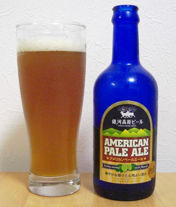 銀河高原ビール アメリカンペールエール~麦酒酔噺その543~勉強になります_b0081121_6192777.jpg
