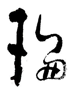 b0075826_17341873.jpeg