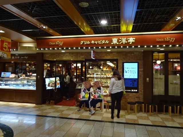 グリルキャピタル東洋亭 ポルタ店 (京都市)_d0030026_0295357.jpg